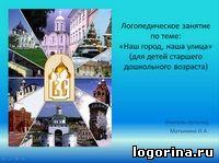 Презентации - Логопеду - Сообщество взаимопомощи учителей Педсовет.su